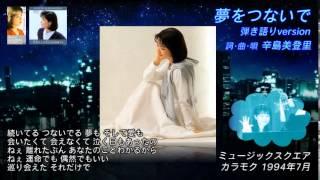 20年前の七夕特集の生放送 雨の七夕でした Hello Goodbye (1995) ベスト...