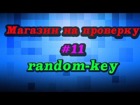Отзывы о key games