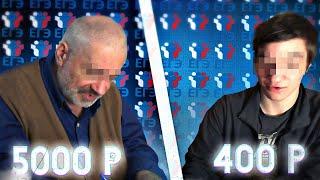 ЕГЭ репетитор за 400 рублей VS 5000 рублей - Дёшево / Дорого