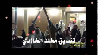 حفلة  بني خالد بمناسبة قدوم بدر بن نهار المنديل   تنسيق مخلد الخالدي