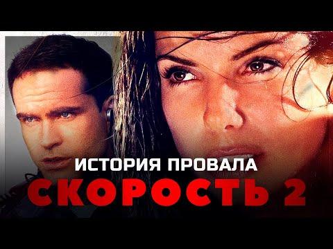 История провала фильма СКОРОСТЬ 2