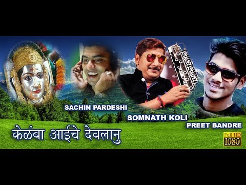 Aai Kelamba Tujhe Devlanu   Somnath Koli   Sachin Pardeshi
