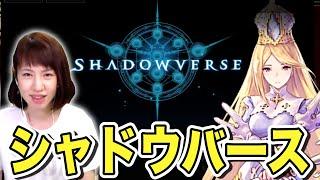 シャドウバースに挑戦!ビショップ作りました!【Shadowverse】