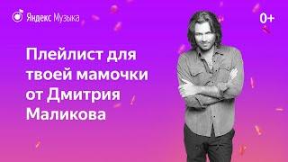 МС Хованский, LOBODA, Руки Вверх и другие в плейлисте от Дмитрия Маликова для твоей мамочки