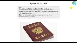 5.5 Гражданство РФ. Права и обязанности граждан