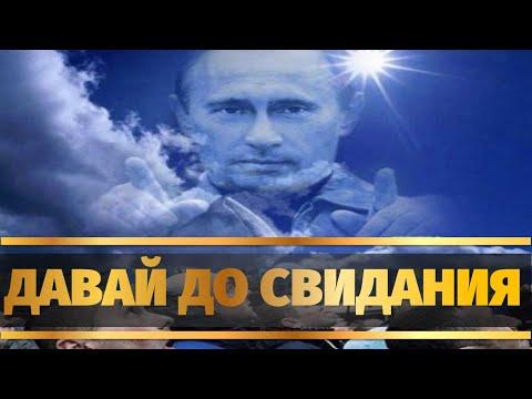 Когда умрет Путин? Чем болен Путин?
