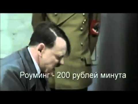 Гитлер и Skype..mp4
