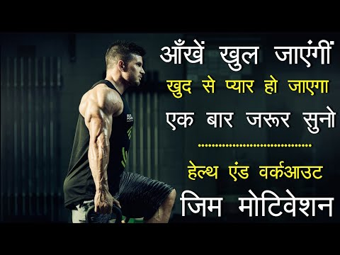 best-gym-workout-and-health-motivation-powerful-speech-by-mann-ki-awaaz