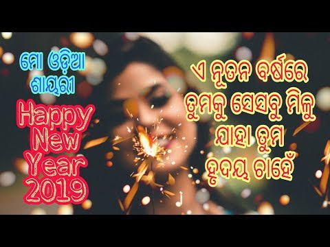 ନବବର୍ଷର ଅଭିନନ୍ଦନ || 2019 || New Year Wishes Video For Lovers & Couples.