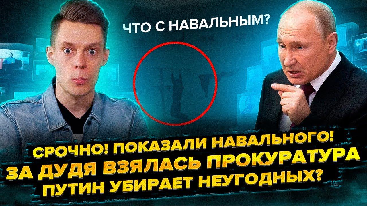 Экстренно! За Дудя взялась прокуратура. Показали Навального. Что с ним? Путин убирает неугодных?