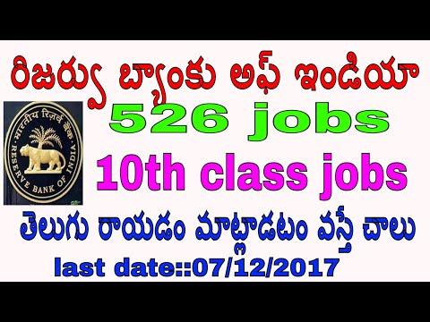 RBI attender recruitment 2017 in Hyderabad rbi 526 attender  jobs  Satish edutech