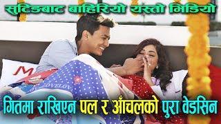 Making of PIRATIKO BARKO/ new Nepali Movie SATRUGATE Song/ PAUL SHAH & AANCHAL SHARMA/ Rato Khursani
