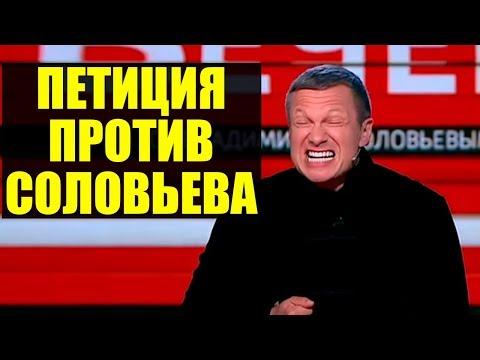 Соловьева хотят лишить итальянского гражданства