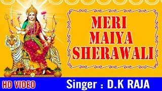 Video Meri Maiya Sherawali (मेरी मैया शेरावाली) - मैया जी सुपरहिट भजन - D.K Raja download MP3, 3GP, MP4, WEBM, AVI, FLV Juli 2018