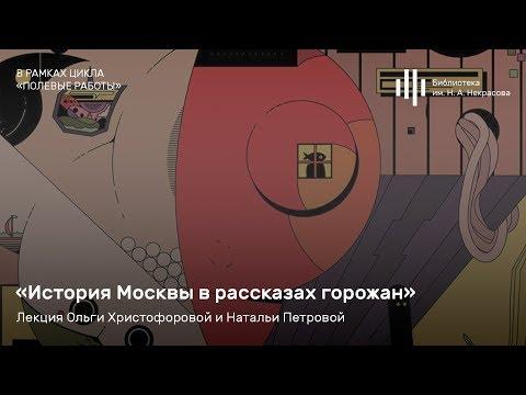 ИСТОРИЯ МОСКВЫ -