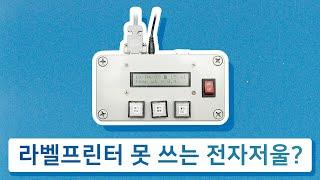 카스 전자저울 라벨 발행 컨트롤러