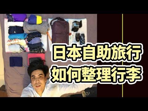 日本自助旅行如何整理行李?