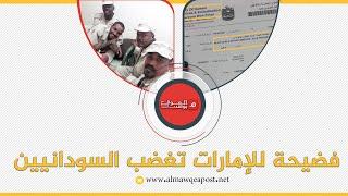 شاهد فضيحة للإمارات تغضب السودانيين.. ماذا فعلت؟