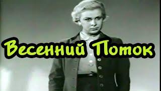 Советские фильмы Весенний поток (1940) | онлайн Смотреть бесплатно