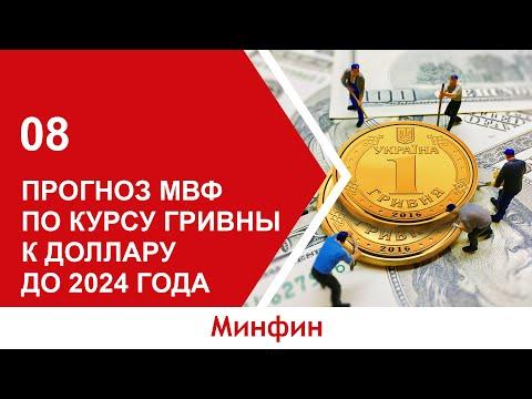 МВФ огласил курс гривны к доллару до 2024 года для Украины