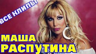 ВСЕ КЛИПЫ МАША РАСПУТИНА // Самые популярные песни Маши Распутиной // А ты помнишь эти хиты??