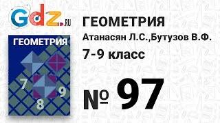 № 97- Геометрия 7-9 класс Атанасян