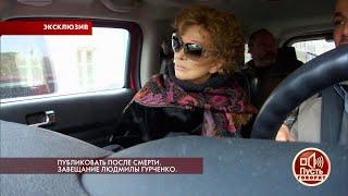 Пусть говорят. Настоящая Людмила Гурченко: неизвестные кадры. 12.02.2018