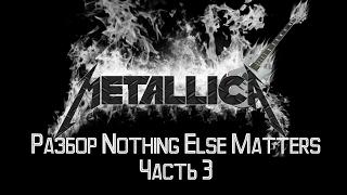 Metallica - Nothing else matters  Как играть 3 часть видео урок