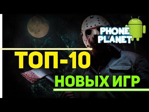 ТОП-10 Лучших и новых игр на ANDROID 2017 - Выпуск 52 PHONE PLANET