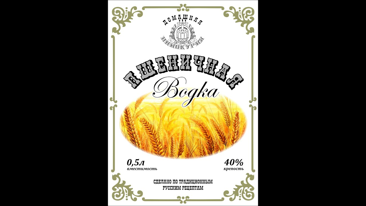 рецепт русской пшеничной водки