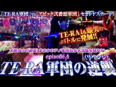 TE-RA WARS〜集結の寺井軍団〜 vol.4