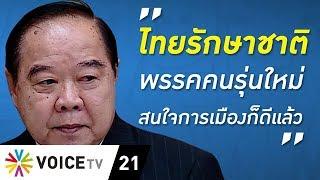 """Overview - ประวิตรรู้ทันสื่อไม่ขยี้ """"ไทยรักษาชาติ"""" เป็นนอมินีเพื่อไทย"""