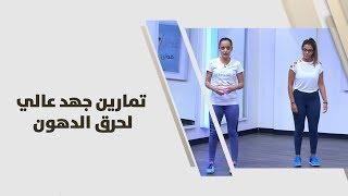 ريهام الخياط - تمارين جهد عالي لحرق الدهون