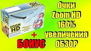 Очки Zoom HD 160% Увеличения и четкость без напряжения для глаз + БОНУС, ОБЗОР ПОСЫЛКИ