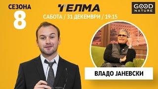 Еден на Еден - Владо Јаневски
