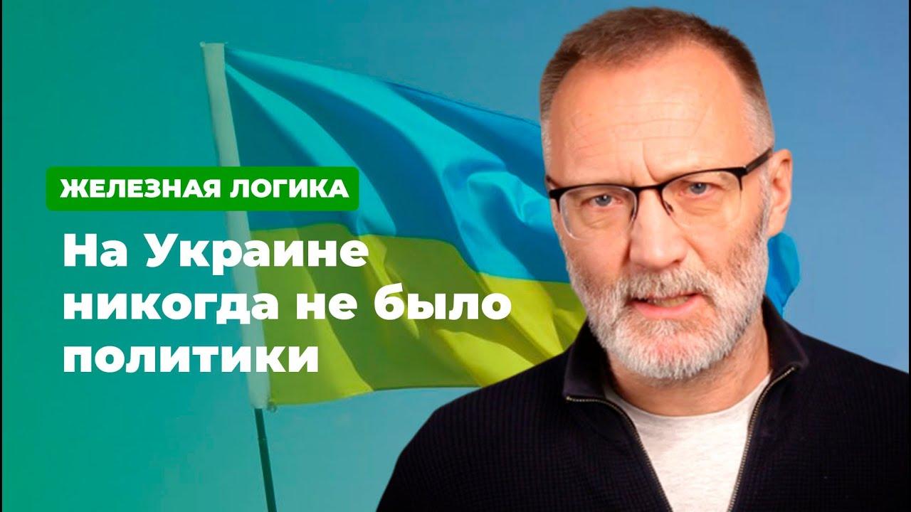 «На Украине никогда не было политики» * Железная логика с Сергеем Михеевым (21.11.19)