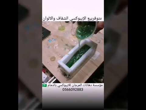 اعمال فنية بالريزن ايبوكسي متوفر بيع المواد بالسعودية مؤسسة المرجان واتساب 0566092883