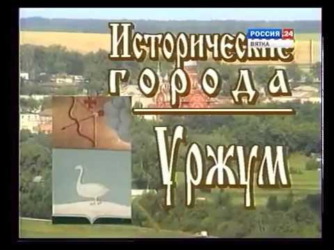 """Города Кировской области.  Уржум. (ВГТРК """"Вятка"""" 1998)"""