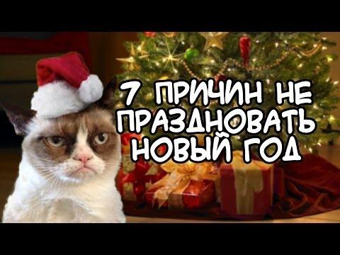 7 причин не праздновать новый год - Лучшие видео поздравления [в HD качестве]