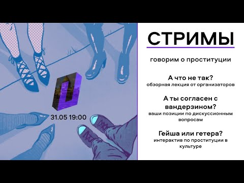 Пространство Политика Санкт-Петебург: говорим о проституции / Пространство Политика