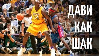 Баскетбол про больших: Дави как Шак (туториал) Разбор ошибок + техника работы центрового