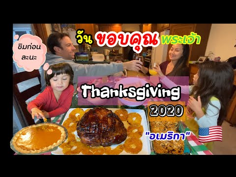 V94.ทำอาหารวันขอบคุณพระเจ้า ที่อเมริกา ดูจบทำกินได้เลย/Traditional Thanksgiving meals 2020-USA/แม่บี