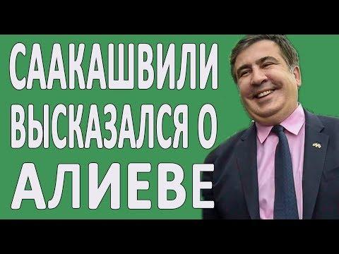 Саакашвили про Ильхама Алиева #новости2019 #Политика