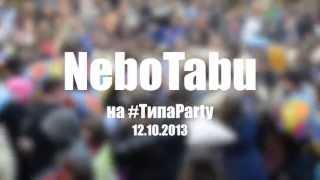 NeboTabu на #ТипаParty - VIDEOBLOG 7(NeboTabu выступили на флешмобе #ТипаParty 12 октября 2013 и лично пообщались со своими фэнами! Официальный сайт Ankera..., 2013-10-15T07:39:30.000Z)