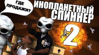 Инопланетный спиннер 2 | Сидоджи шоу