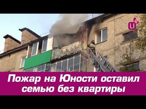 Пожар на Юности оставил семью без квартиры