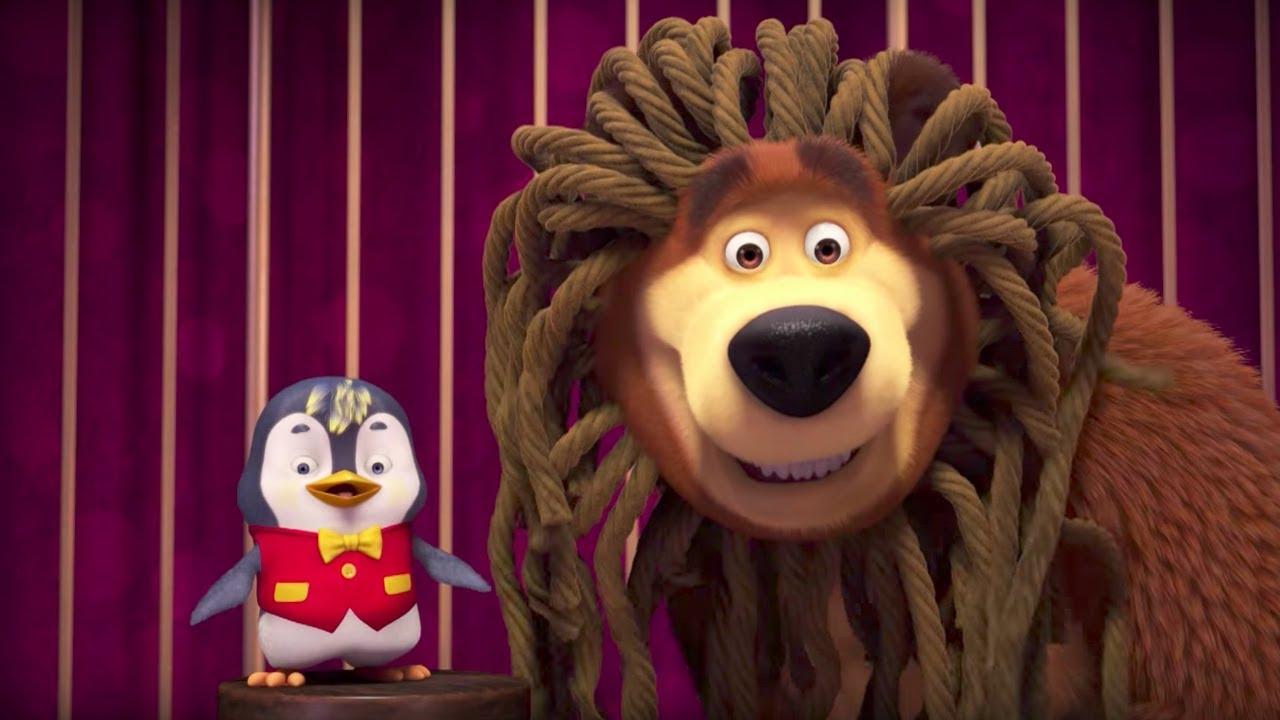 Маша и Медведь - Цирк, да и только 🎪  (Цирк)
