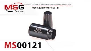 MSG MS00121 - Приспособление для монтажа и демонтажа стопорных колец рулевых реек d22