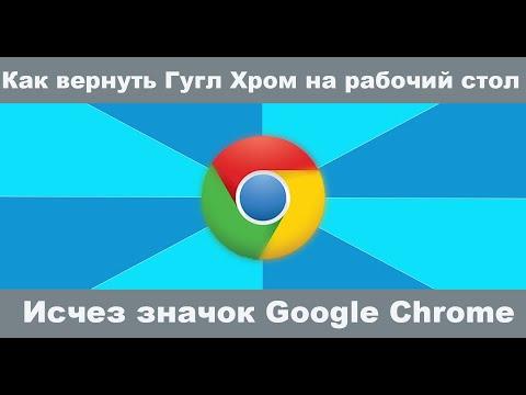 Как вернуть Гугл Хром на рабочий стол для ПК и ноутбука в Виндовс 10. Исчез значок Google Chrome.