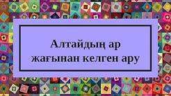 Cәкен Қалымов  Алтайдың ар жағынан келген ару
